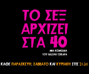 To σεξ αρχίζει στα 40