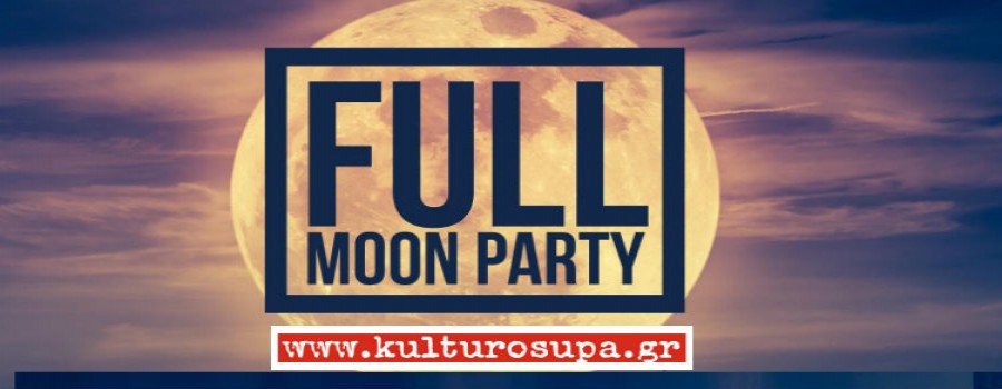 Full moon party στη ΔΕΘ